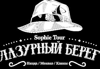 Экскурсия с русским гидом на 8 часов    Вы посетите - города Антибы, Сен-Поль де Ванс, Ницца и Эз
