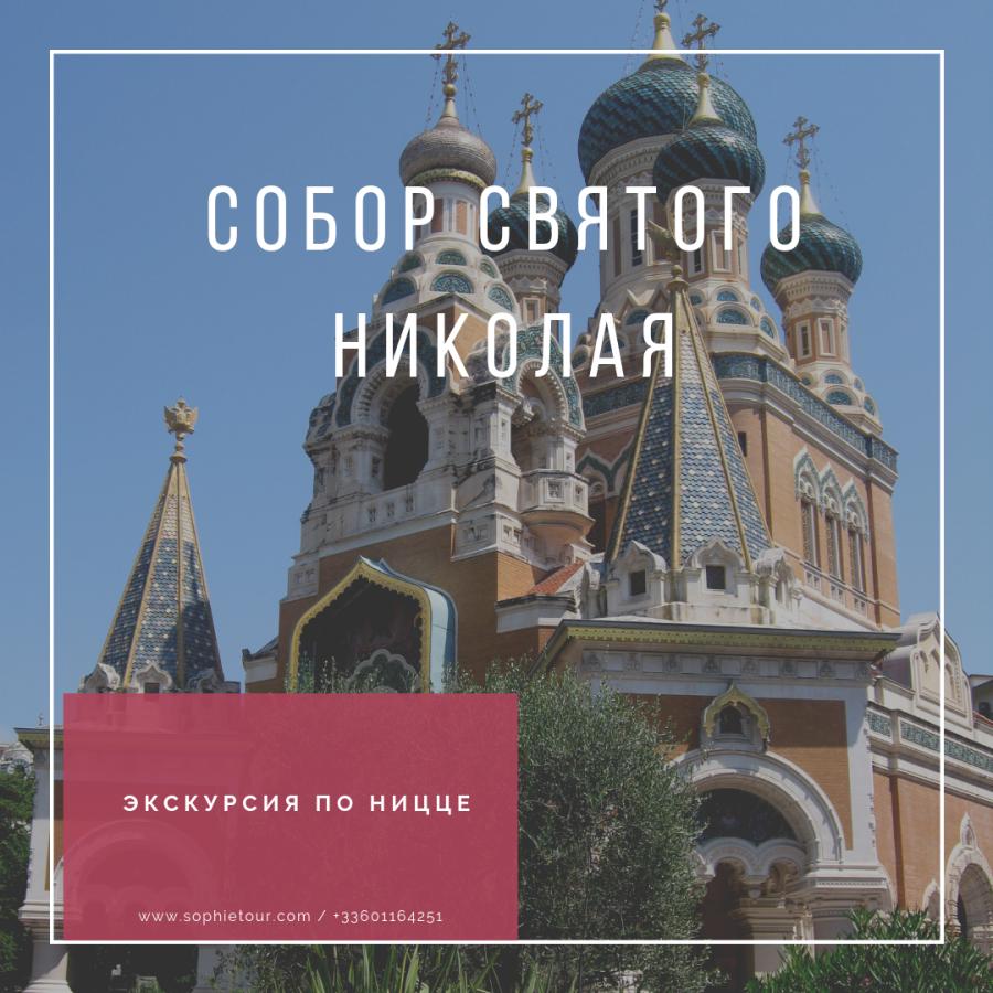 Экскурсия по Ницце, экскурсия в Русский собор в Ницце, гид в Ницце