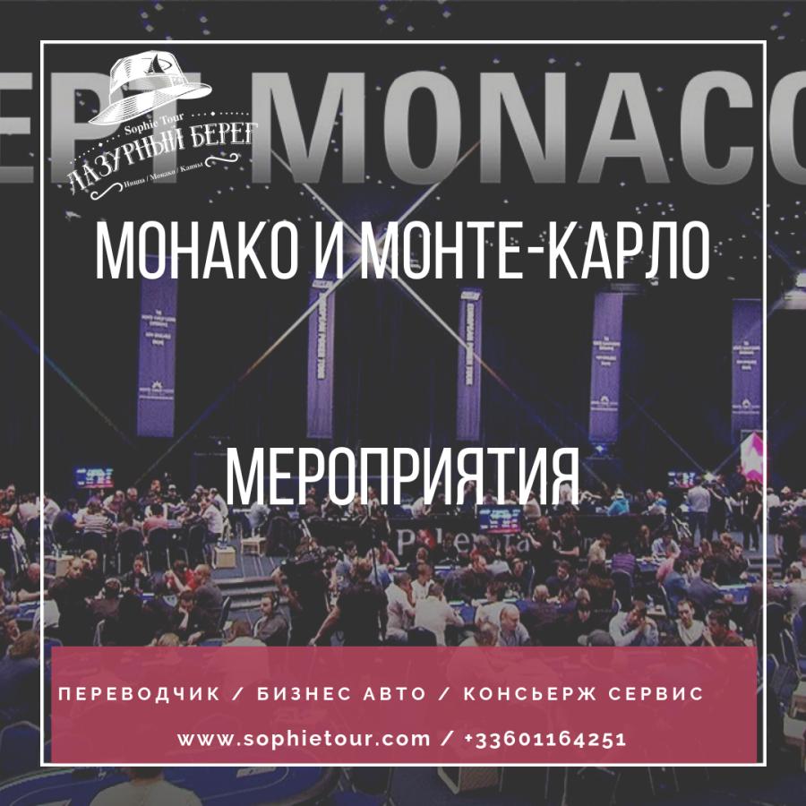 Аренда автомобиля с водителем в Монако, Мерседес Бизнес класса с водителем в Монако, Заказать трансфер из Аэропорта Ниццы в Монако, Личный водитель в Монако,