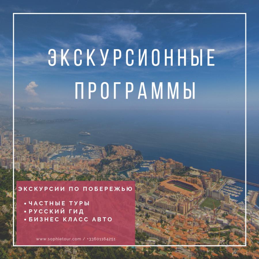 Экскурсии из Ниццы, Экскурсии из Канн, Экскурсии из Монако, экскурсии Лазурный берег, русские экскурсии из Ниццы, русские экскурсии из Канн, русские Экскурсии из Монако