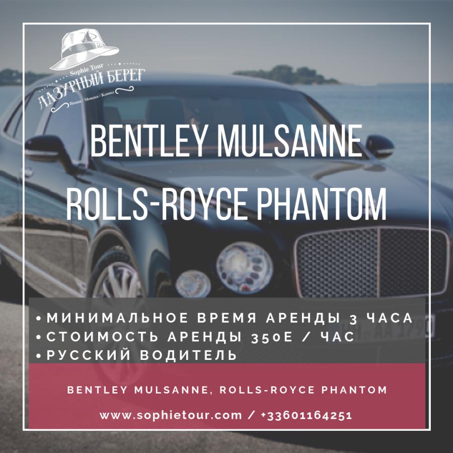 Аренда Bentley Mulsanne Rolls-Royce Phantom с водителем в Ницце, Аренда Bentley Mulsanne Rolls-Royce Phantom с водителем в Каннах, Аренда мерседеса Bentley Mulsanne Rolls-Royce Phantom в Монако, Аренда Bentley Mulsanne Rolls-Royce Phantom с водителем в Се